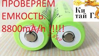 АКБ 18650 СУПЕР ЕМКОСТЬ!!!