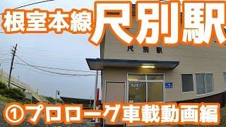 【運炭の記憶】根室本線K44尺別駅①現地調査プロローグ車載動画編