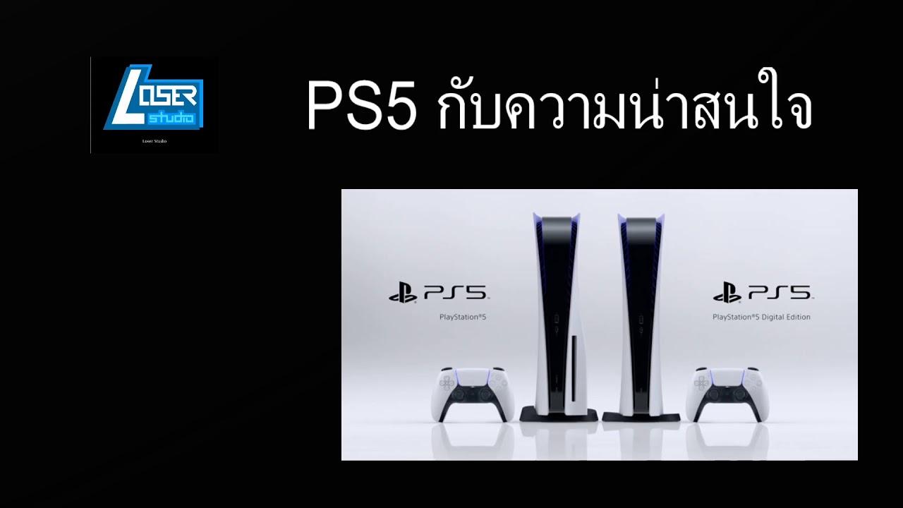 ไปเรื่อย PS5 กลับความน่าสนใจ