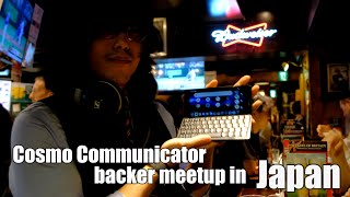 Cosmo Communicator backer meetup in Japan