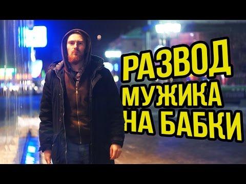 ОТЛОВ ПЕДОФИЛА \ CATCH PEDOPHILIE \ZHVACHKA PRANKS