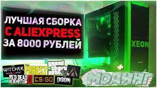 🔥 Лучшая СБОРКА ПК за 8000 рублей с Aliexpress в 2020 году! + Модинг корпуса!