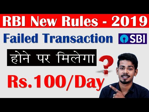Banking Update - Transaction Failed होने पर मिलेगा Rs100 Daily | The 117