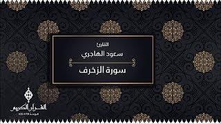 سورة الزخرف - الشيخ عبد العال عمر - بجودة عالية HD