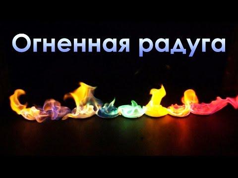 Делаем огненную радугу! Химическое цветное пламя!