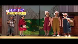 Publication Date: 2017-09-06 | Video Title: 純陽小學二十周年校慶表演:英語話劇