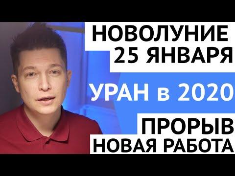Новолуние Сюрприз 25 января гороскоп 2020,  Новая работа от Урана гороскоп 2020 Чудинов Павел