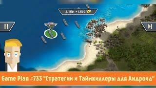 Game Plan #733 'Стратегии и Таймкиллеры для Андроид'