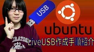 パソコンに変更を加えずフリーのLinuxカーネルOS使用するためにLiveUSBの作成手順の紹介を動画にまとめました。 今回はwindows環境でLinuxLive USB Creatorを ...