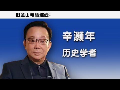 """海峡论谈: 彭斯对华演讲是不是一篇""""反共宣言""""?"""