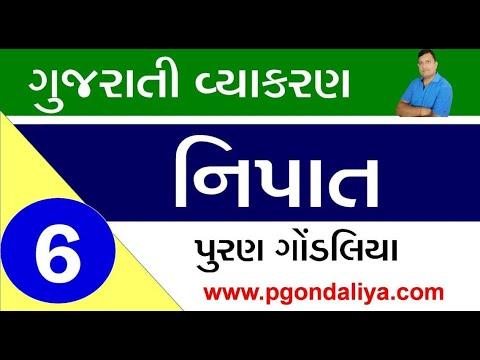 નિપાત | Nipat Gujarati vyakaran | (Nipat) Gujarati Grammar | Puran Gondaliya