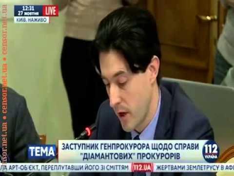 """Давление по делу """"бриллиантовых прокуроров"""" усилив"""