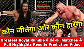 Greatest Royal Rumble Full Results Prediction Video || Wrestle Reporter || Hindi