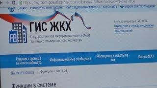 Государственная информационная система ЖКХ