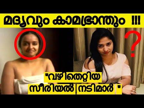 സീരിയൽ നടിമാർ പരപുരുഷന്മാരോടൊപ്പം മദ്യലഹരിയിൽ !!! കുത്തഴിഞ്ഞ ജീവിതം Life Story Of Serial Actress