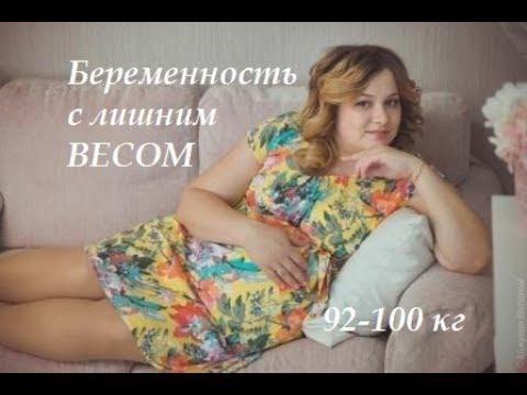 Беременность с лишним весом 92-100 кг!