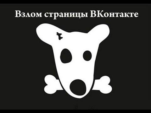 Как взломать ВК. Взлом страницы Вконтакте - YouTube