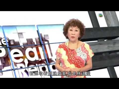 Hong Kong Freestyle Football-TVB The Pearl Report(香港花式足球-明珠檔案)