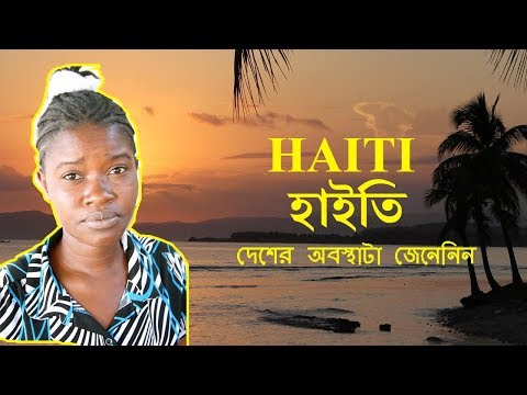 Amazing facts about Haiti in Bengali