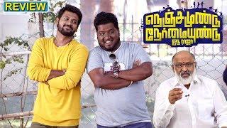 Nenjamundu Nermaiyundu Odu Raja Movie Review By Venkat | Rio Raj,Shirin Kanchwala,RJ Vigneshkanth