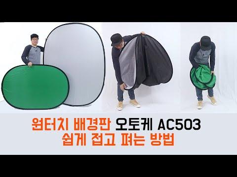 오토케 AC503 원터치 설치 배경판 패널 (크로마키 그린 블루 블랙 화이트)  쉽게 접고 펴는 방법!