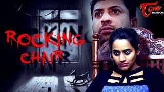 ROCKING CHAIR | Latest Telugu Short Film 2017 | Directed by Adarsh Dhupar | #TeluguShortFilms