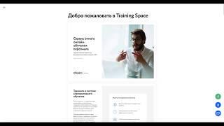 Урок 12 Как создать Блок Обсуждение после учебного контента в Training Space