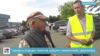 Наши в Крыму. Таксисты