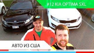 KIA OPTIMA SXL 2013 из Грузии под ключ, обзор машин с аукционов в США, Авто из США, Машины из США