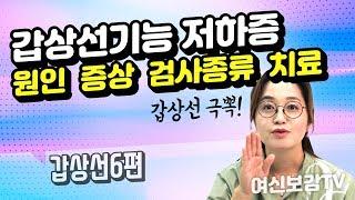 갑상선6편//갑상선기능저하증의 원인 /증상/ 검사법/ …