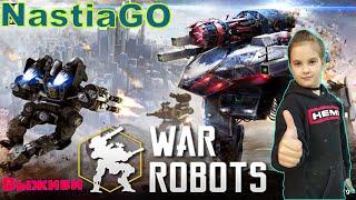 War Robots online роботы стрелялки война роботов онлайн 3ч.