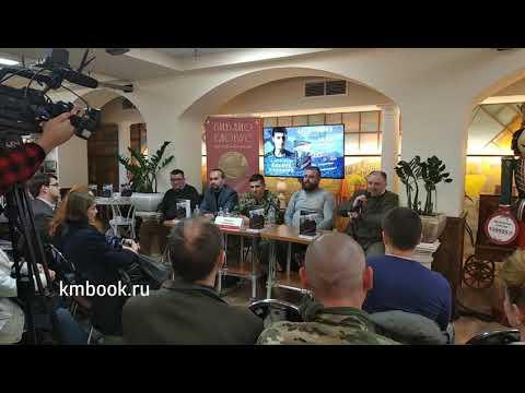 """Андрей Савельев. Презентация книги """"Война в 16"""""""