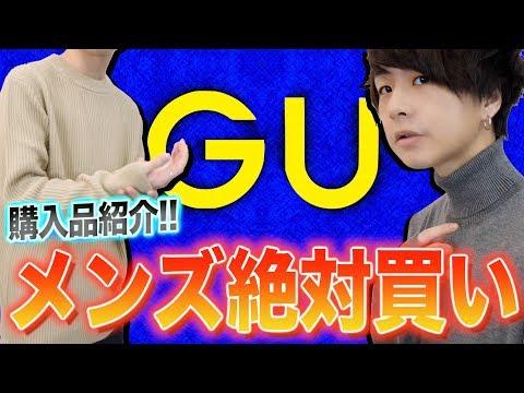 GUの冬服が安いのにかっこいい!最も買うべき〇〇とは!? 参考になったらgoodボタン!!