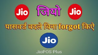 How to change jio pos password/jio pos password kaise change kare.