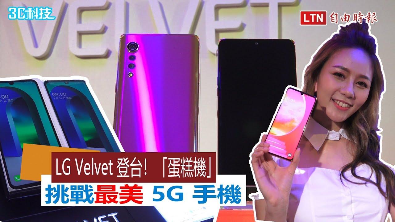 挑戰最美 5G 手機!LG Velvet「蛋糕 機」三大全新設計超吸睛