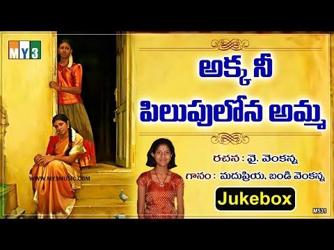 New Folk Songs Madhu Priya - Akka Ane Pilupulona Amma Undira - Popular Telugu Folk Songs Jukebox