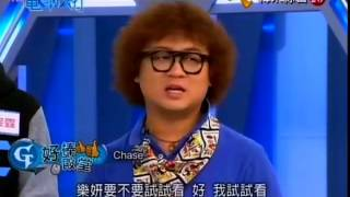 電玩快打 -  【CHASE】採訪片段