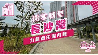 Publication Date: 2021-03-24 | Video Title: 【長沙灣】逐步轉型 九龍商住混合體