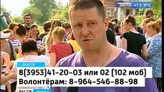 Потерявшуюся 9 летнюю девочку ищет весь Братск