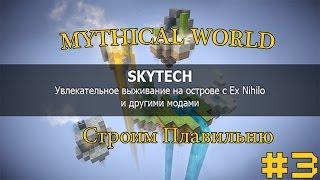 Плавильня #3 SkyTech(Скайблок) На проекте MYTHICAL WORLD