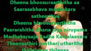 gopalaka pahimam anisham ..with lyrics, ....Dr. K.J yesudas
