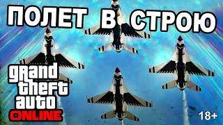 """Прохождение урока """"Полет в строю"""" ► """"Лётная школа Сан-Андреаса"""" в GTA Online"""