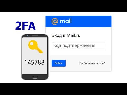 Защита аккаунта Mail.ru двухфакторной аутентификацией (2FA)
