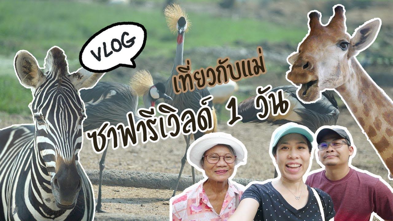Vlog เที่ยวกับแม่ - ซาฟารีเวิลด์ 1 วัน