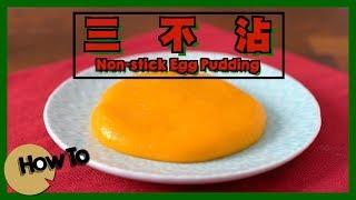 宮廷料理!三不沾! | 澱粉糊化作用 [ft.arhoTV] thumbnail