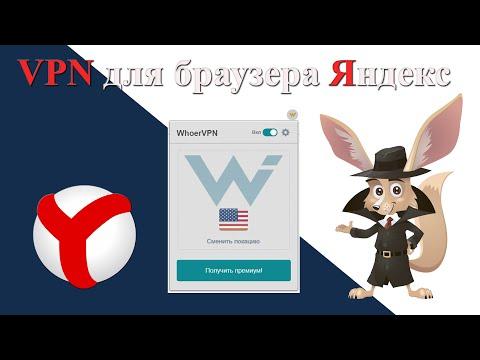 VPN для браузера Yandex