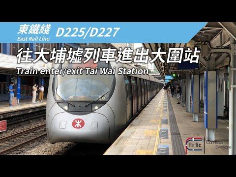 【列車運作】港鐵東鐵綫 IKK-Train D225/D227 往大埔墟列車進出大圍站