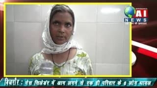 बिजनौर गैस लीक होने से आग परिवार के छ लोग बूरी तरह से झुलस गए