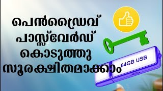 How to Make Pen Drive Password Protected Without Any Software/Pen Drive സുരക്ഷിതം ആക്കാം