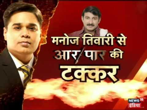 Aar-Paar: Delhi Mein Chaye 'Bihar Ke Lala'